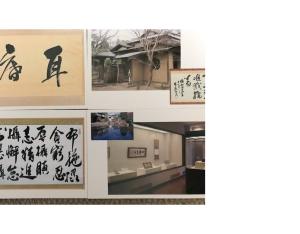 松永記念館の絵葉書より